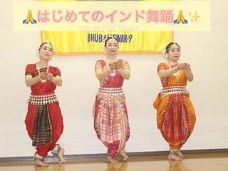 3月はじめてのインド舞踊.jpg