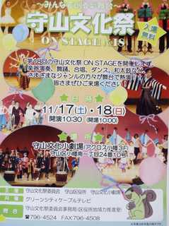 守山文化祭ちらし2018.jpg